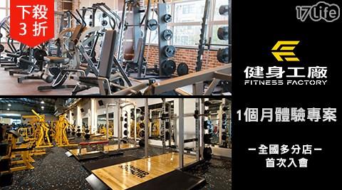 健身工廠/健身/體驗