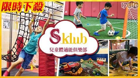 Sklub兒童體適能俱樂部/兒童/體適能/俱樂部/跑跳/足球/玩樂/籃球/SK/親子/課程/遊戲