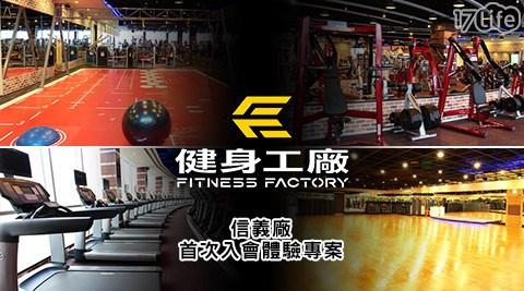 健身工廠信義廠/健身工廠/台北/健身/體驗