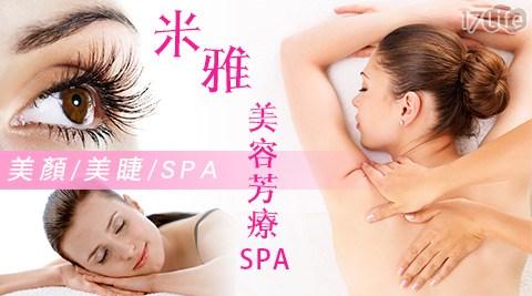 米雅美容芳療SPA-美容美睫專案