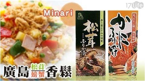 Minari/廣島/香鬆/廣島香鬆/拌飯/調味/松茸/松茸香鬆/螃蟹/螃蟹香鬆
