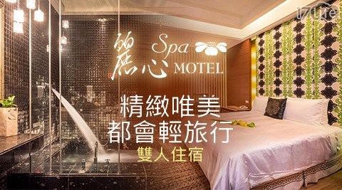 麗心精品旅館-精緻唯美都會輕旅行