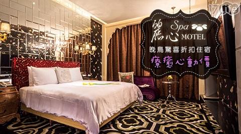 每人千元有找!!體驗都會輕旅,典型歐風格局,融入古典奢華,房內備有按摩浴缸、SPA水柱,讓您放鬆一下