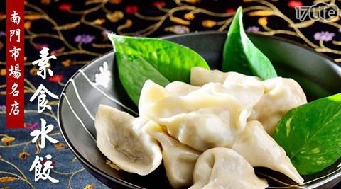 【老林記】南門市場美食名店素食水餃