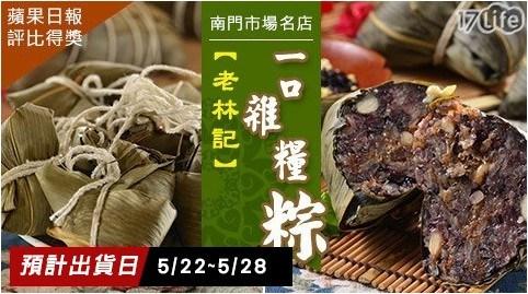 素食/素粽/老林記/南門市場/蘋果日報/評比/蘋果日報評比/端午節/粽子/一口雜糧粽/雜糧粽/一口粽