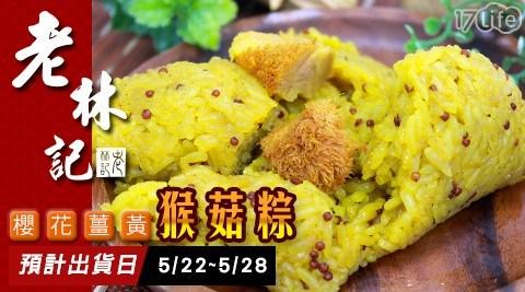 老林記/素粽/南門市場/薑黃/紅藜/猴頭菇/櫻花薑黃猴菇粽/端午節/粽子/肉粽/蘋果日報
