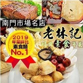 (預購)南門市場【老林記】經典素食年菜