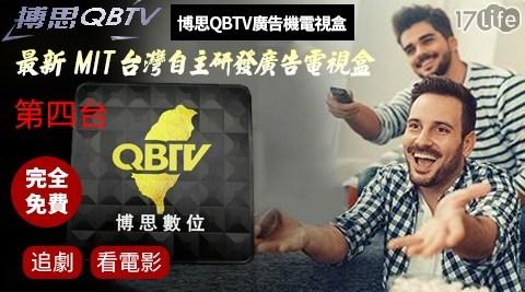 電視盒/免費第四台/安博/千尋/數位/電視/第四台/U-PRO/BOX/TV/機上盒/直播