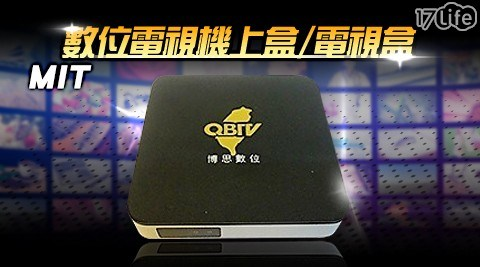 電視盒/免費第四台/安博/千尋/數位/電視/第四台/U-PRO/BOX/TV/機上盒