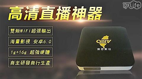 博思QBTV數位電視機上盒