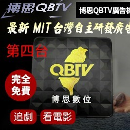 博思QBTV-MIT數位機上盒/電視盒