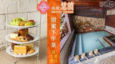 北投慧薗溫泉會館-甜蜜下午茶送大眾風呂專案