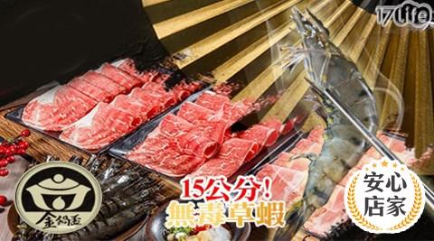 金鍋盃/火鍋/草蝦/海陸/安格斯牛/食尚玩家
