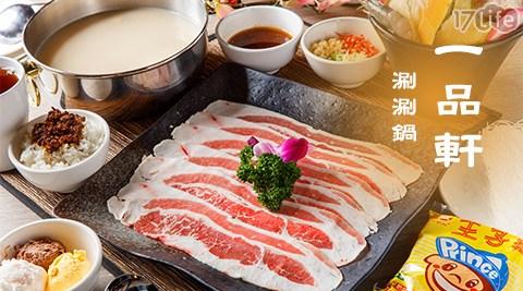 上品閣精品旅館/一品軒涮涮鍋/單人鍋/涮涮/火鍋/上品