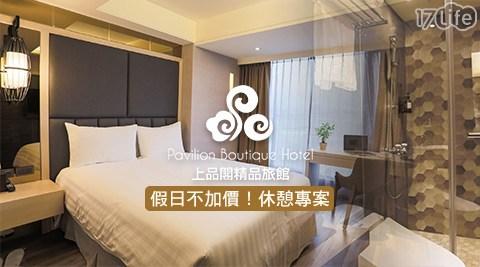 上品閣精品旅館/上品/三重/樂華/寧夏/西門町/台北橋