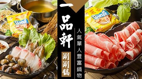 上品閣精品旅館/一品軒涮涮鍋/單人鍋/涮涮/火鍋/上品/牛肉/海鮮