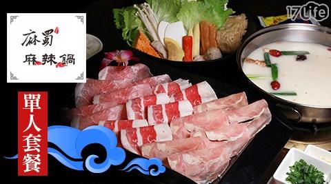 麻蜀/麻辣鍋/單人套餐/蜀川麻辣鍋/龍蝦海鮮鍋/法式奶焗鍋/元氣養生鍋/原味鮮蔬