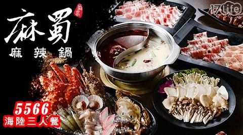 麻蜀/麻辣/火鍋/三人套餐