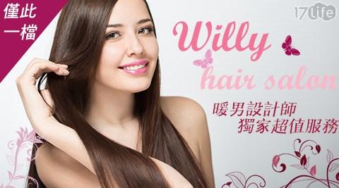 Willy hair salon-獨家超值美髮專案