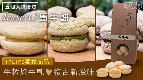 【五個人烘焙坊dessert5】馬牛餅