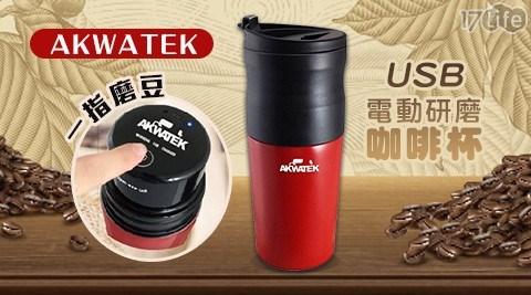 研磨杯/咖啡杯/電動/AKWATEK/USB電動研磨咖啡杯/電動研磨咖啡杯