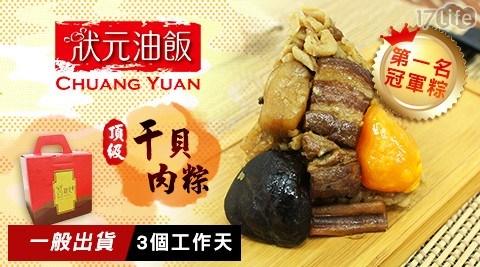 北部粽評比第一名【狀元油飯】頂級干貝肉粽禮盒(6入/盒)