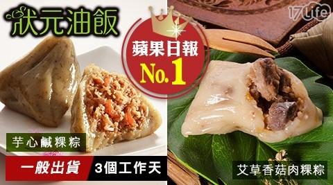 蘋果日報客家粽第1名【狀元油飯】芋心鹹粿粽/艾草香菇肉粿粽(8顆/盒)  任選2盒 共
