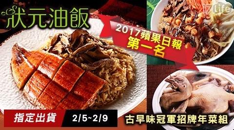 【狀元油飯】經典招牌湯品(漢方食養炖湯/黑金人蔘雞湯) 任選
