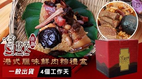 端午名粽【狀元油飯】港式臘味鮮肉粽禮盒  2盒 共