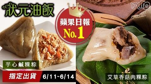 端午/肉粽/粽子/蘋果日報評比/客家粽/狀元油飯/芋心鹹粿粽/艾草香菇肉粿粽/名粽/節日/預購