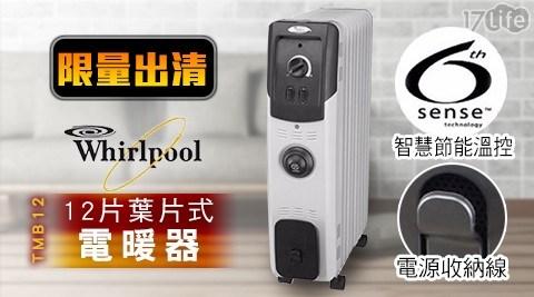 惠而浦-12片葉片式電暖器