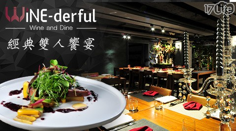 WINE-derful/winederful/葡萄酒/餐廳/雙人套餐/套餐/午餐/晚餐/約會/聚會/餐酒館/海鮮/肉