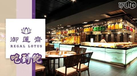 全球最佳東方料理素食餐廳!多國百匯,達200多種蔬食素食料理,菜色豐富多元,熱食甜點一樣不缺