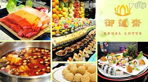 【御蓮齋】素蔬食饗宴X多國百匯Buffet吃到飽