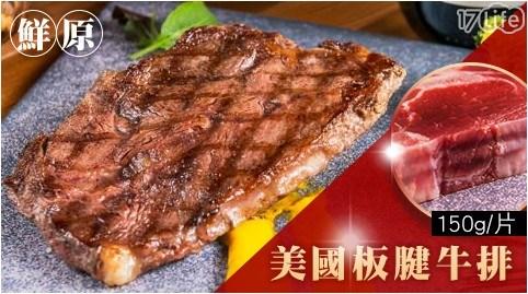 鮮原/板腱牛/板腱牛排/板腱/牛排/牛肉/美國牛/生鮮/肉品
