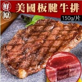 【鮮原】美國板腱牛排(150g/片)