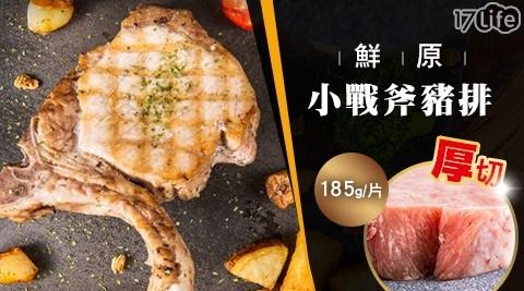 【鮮原】小戰斧豬排(185g/片)