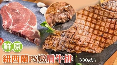 紐西蘭/紐西蘭牛/PS級/嫩肩牛排/嫩肩/牛排/牛/牛肉