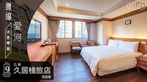 力麗久居棧旅店─高雄館-纏綿愛河休息專案