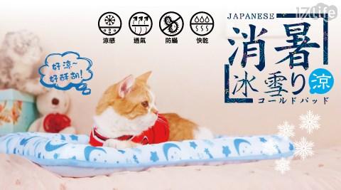 3D/立體/清涼墊/透氣/冰涼墊/寵物墊/寵物/狗窩