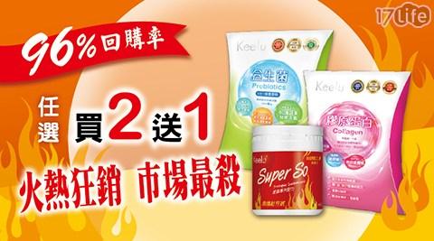買二送一-膠原蛋白/益生菌/ Super So