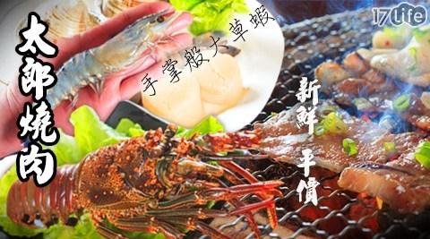 太郎燒肉-雙人極鮮海陸燒肉雙享套餐/蝦/海鮮/燒烤/燒肉/肉