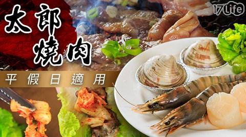 太郎燒肉-海陸通通吃燒肉抵用劵方案/燒肉/燒烤/碳烤/烤肉/日式/抵用劵/平假日