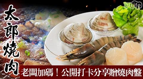 太郎燒肉-雙人極鮮海陸燒肉雙享套餐/蝦/海鮮/燒烤/燒肉/肉/烤