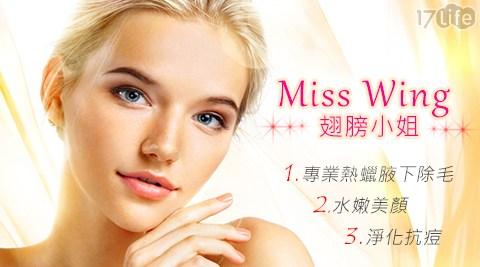 Miss Wing/翅膀小姐/美顏/水嫩/淨化/抗痘