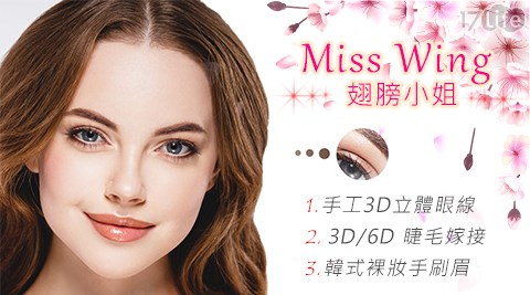 Miss Wing翅膀小姐/媚眼/動人/韓式/半永久/彩妝/手刷眉/隱形眼線/睫毛