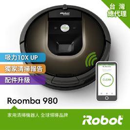 美國iRobot Roomba 980 wifi掃地機器人