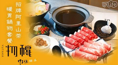 暖心鍋物結合阿里山茶,茶葉清香與湯頭的甘醇,絕無添加人工調味,吃得健康,吃得安心。