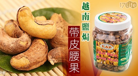 越南/越南帶皮腰果/帶皮腰果/鹽焗/鹽焗腰果/越南腰果/維生素/礦物質