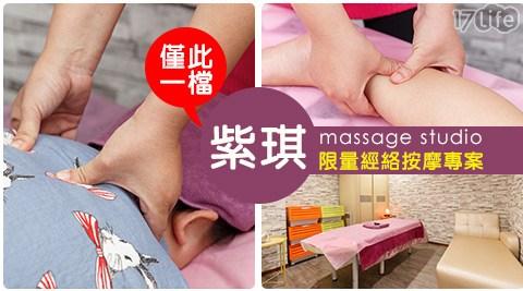紫琪/massage/經絡按摩/永和/頂溪/超值養生/限量專案